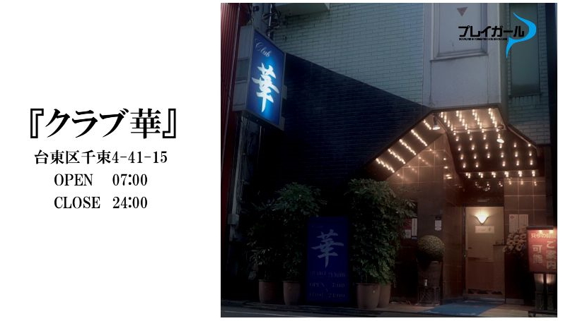 吉原ソープランド【クラブ華】