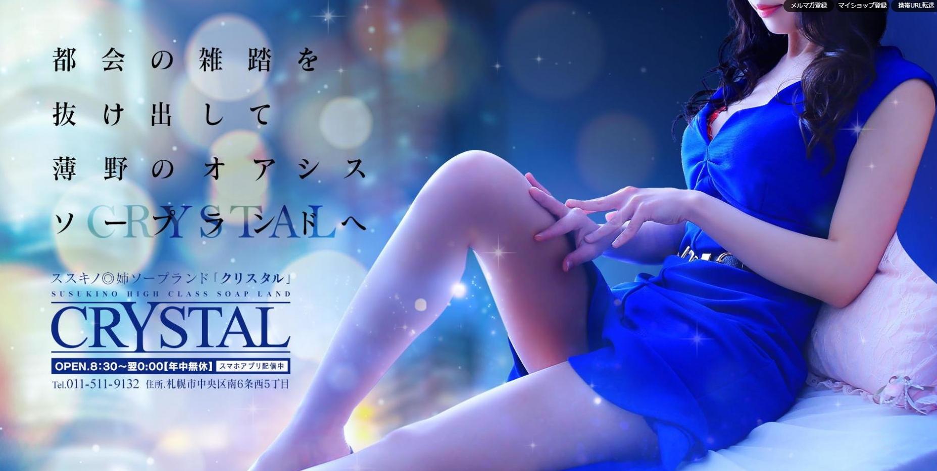 すすきのソープランド【CRYSTAL】クリスタル