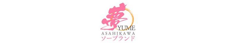 旭川ソープランド【夢 -YUME-】