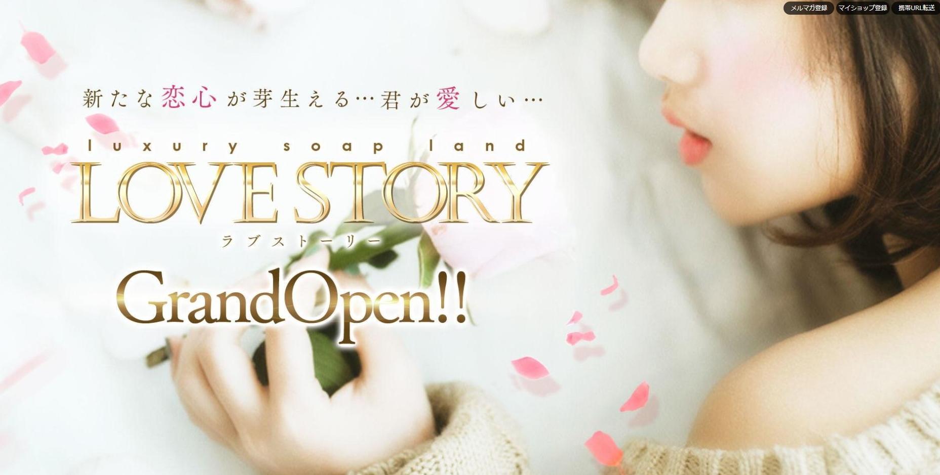 吉原ソープランド【LOVE STORY ラブストーリー】