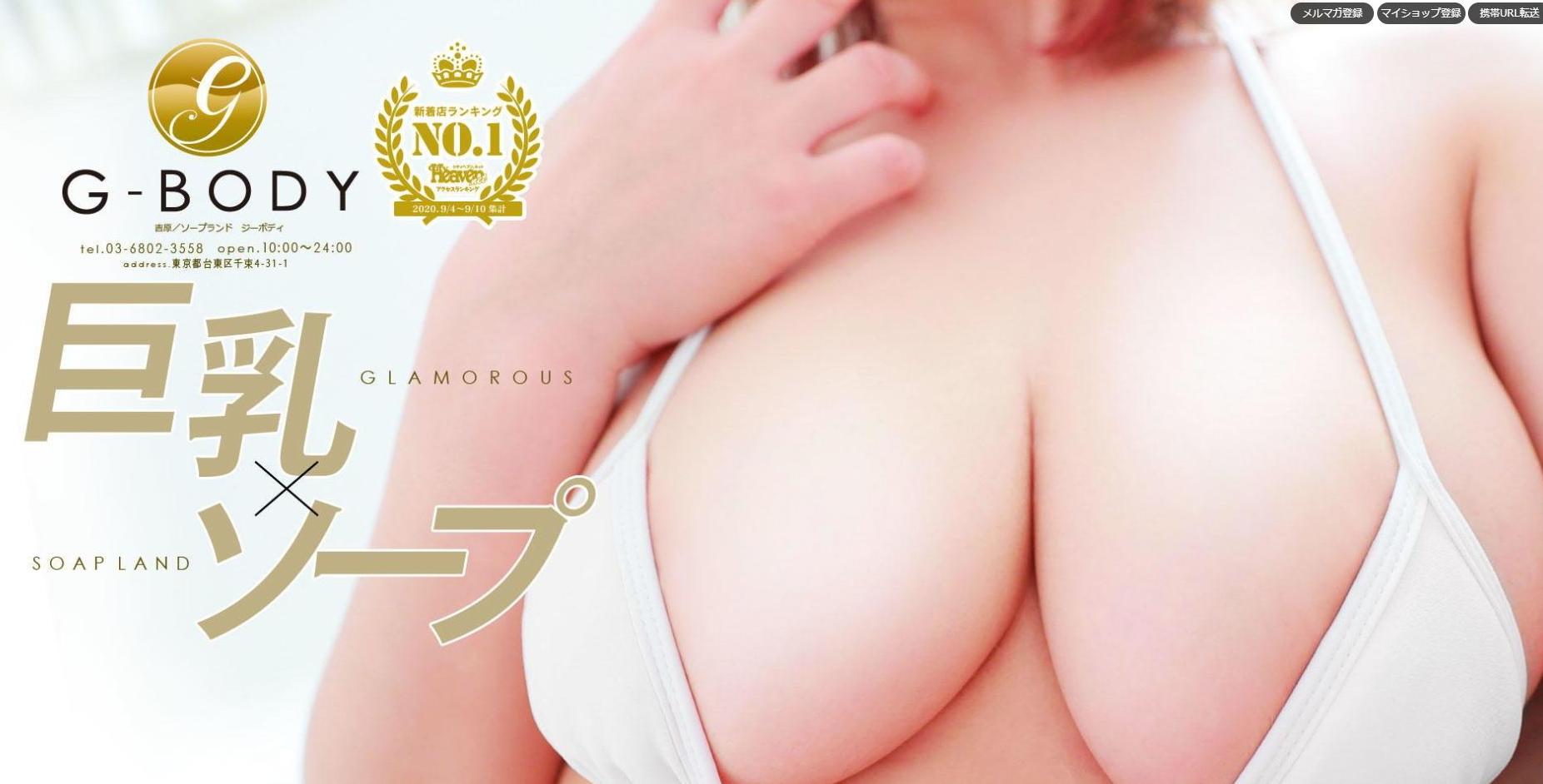 吉原ソープランド【G-BODY】