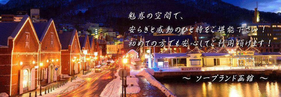 すすきのソープランド【ソープランド函館】