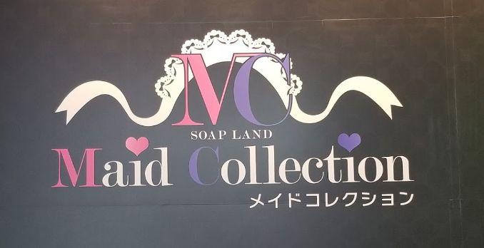 すすきのソープランド【メイドコレクション】