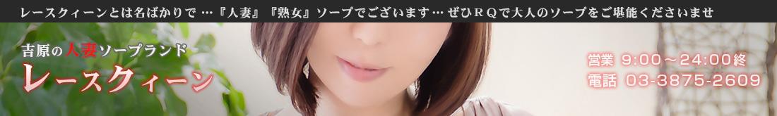 吉原ソープランド【レースクイーン】